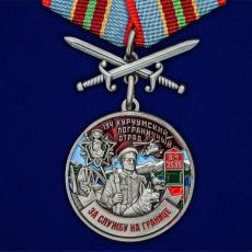 """Медаль """"За службу в Курчумском пограничном отряде"""" фото"""