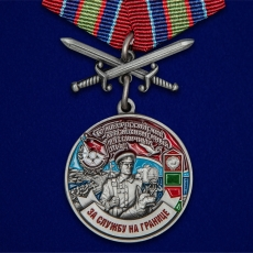 "Медаль ""За службу на границе"" (32 Новороссийский ПогО) фото"