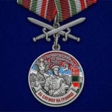 """Медаль """"За службу в Мургабском пограничном отряде"""" фото"""