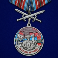 """Медаль """"За службу в Батумском пограничном отряде"""" фото"""