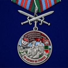 """Медаль """"За службу в Ахалцихском пограничном отряде"""" фото"""