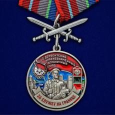 """Медаль """"За службу в Дербентском пограничном отряде"""" фото"""