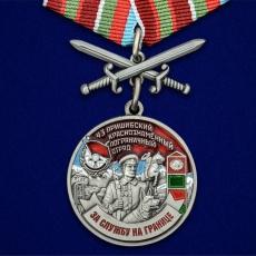 "Медаль ""За службу на границе"" (43 Пришибский ПогО) фото"