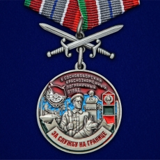 """Медаль """"За службу в Сосновоборском пограничном отряде"""" фото"""