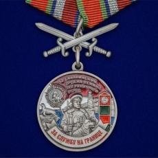 """Медаль """"За службу в Сахалинском пограничном отряде"""" фото"""