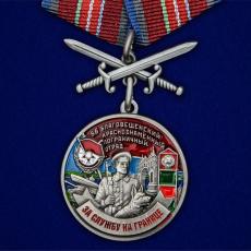 """Медаль """"За службу в Благовещенском пограничном отряде"""" фото"""