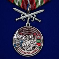 """Медаль """"За службу в Дальнереченском пограничном отряде"""" фото"""