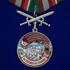 """Медаль """"За службу в Кара-Калинском пограничном отряде"""" фото"""