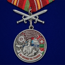 "Медаль ""За службу на границе"" (70 Хабаровский ПогО) фото"