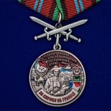 """Медаль """"За службу в Бахарденском пограничном отряде"""" фото"""