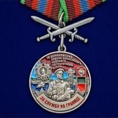 """Медаль """"За службу в Шимановском пограничном отряде"""" фото"""