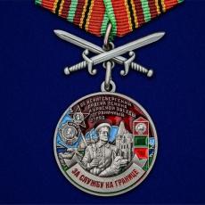 """Медаль """"За службу в Кёнигсбергском пограничном отряде"""""""