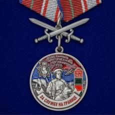 """Медаль """"За службу в Арктическом пограничном отряде"""" фото"""