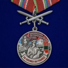 """Медаль """"За службу в Хунзахском пограничном отряде"""" фото"""