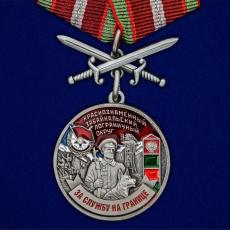 """Медаль """"За службу в Забайкальском пограничном округе"""" фото"""