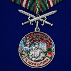 """Медаль """"За службу в Назрановском пограничном отряде"""" фото"""
