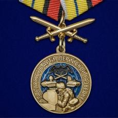 """Медаль """"За службу в артиллерийской разведке"""" фото"""
