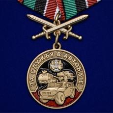 "Медаль ""За службу в Автобате"" фото"