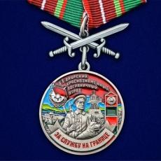 """Медаль """"За службу в Даурском пограничном отряде"""" фото"""