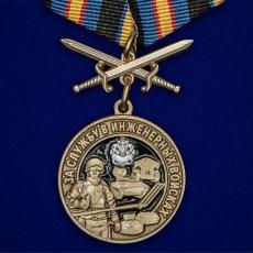 """Медаль """"За службу в Инженерных войсках"""" фото"""