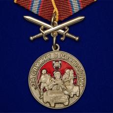 """Медаль """"За службу в Росгвардии"""""""