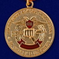 """Медаль """"За службу в спецназе ВВ"""""""