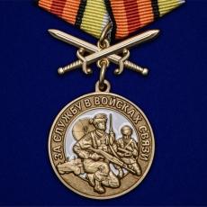 """Медаль """"За службу в Войсках связи"""" фото"""
