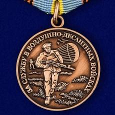 Медаль За службу в Воздушно-десантных войсках фото