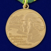 """Медаль """"За строительство Байкало-Амурской магистрали"""" (копия)"""