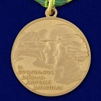"""Медаль """"За строительство БАМа"""""""