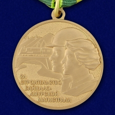 """Медаль """"За строительство БАМа"""" фото"""