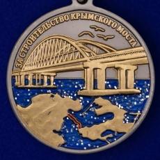 """Медаль """"За строительство Крымского моста"""" фото"""