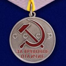 """Медаль """"За трудовое отличие"""" СССР фото"""