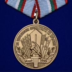 """Медаль """"За укрепление братства по оружию"""" НРБ фото"""