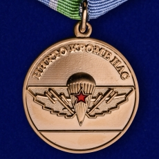 """Медаль """"За верность десантному братству"""" фото"""