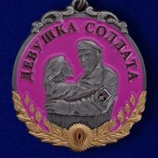 """Медаль девушке солдата """"За любовь и верность"""" фото"""