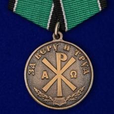 """Медаль """"За Веру и Труд"""" фото"""