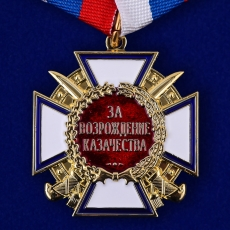 """Наградной крест """"За возрождение казачества"""" 1 степени фото"""