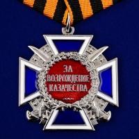 """Наградной крест """"За возрождение казачества"""" 2 степени"""