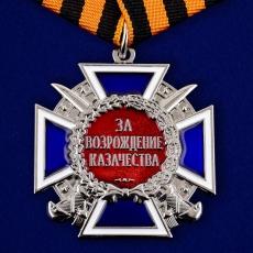 """Наградной крест """"За возрождение казачества"""" 2 степени фото"""