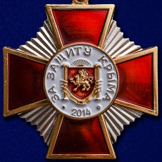 "Медаль ""За защиту Крыма"" фото"