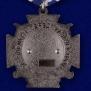 """Наградной крест """"За заслуги перед казачеством"""" 4 степени"""