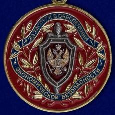 """Медаль """"За заслуги в обеспечении экономической безопасности"""" ФСБ РФ фото"""