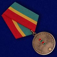 Медаль «Защитник границ Отечества»