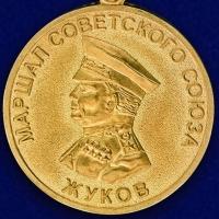 """Медаль """"Жуков. 1896-1996"""""""
