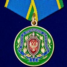 Медаль ФСБ РФ «За заслуги в пограничной деятельности» фото