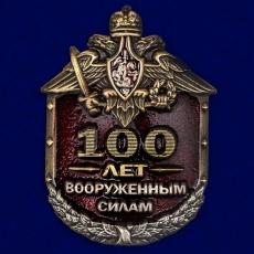 """Металлическая накладка """"100 лет Вооруженным силам"""" фото"""