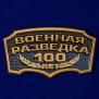 """Металлический шильдик """"Военная разведка 100 лет"""""""