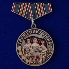 Мини-копия медали «Труженику тыла» на 75 лет Победы фото