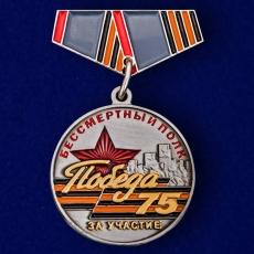 Мини-копия медали «За участие в шествии Бессмертный полк» на 75 лет Победы фото